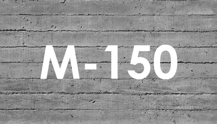 бетон м150